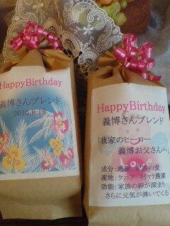 お誕生日プレゼント
