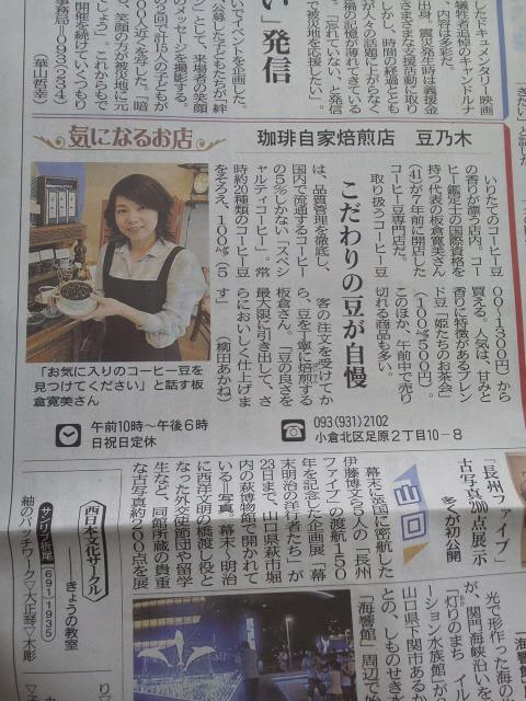 本日の西日本新聞に