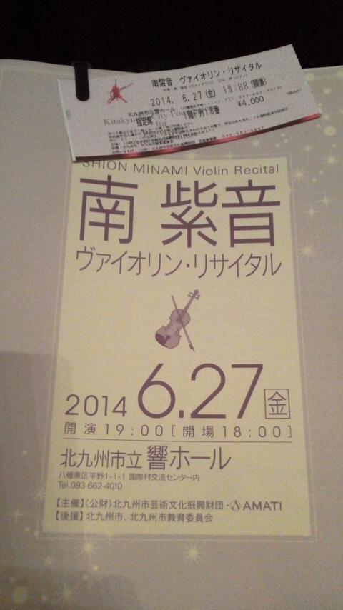 南紫音さんのコンサート