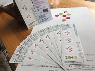 福岡コーヒーフェスティバル2018チケット販売開始です!