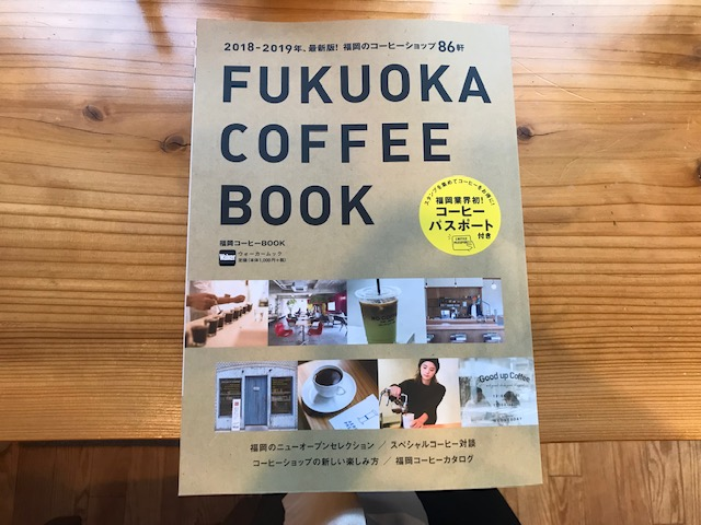 FU KUOKA COFFEE BOOK