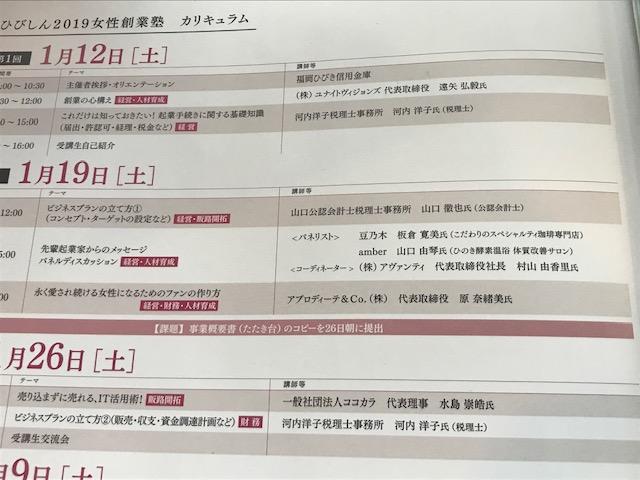 ひびしん2019女性創業塾